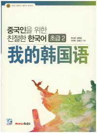 중국인을 위한 친절한 한국어 초급2