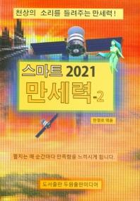 스마트 만세력. 2(2021)