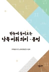 한눈에 들어오는 남북 어휘의미·용법