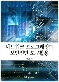 네트워크 프로그래밍과 보안진단 도구활용