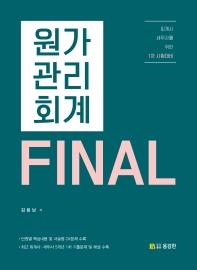 원가관리회계 Final