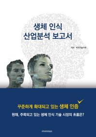 생체 인식 산업분석 보고서