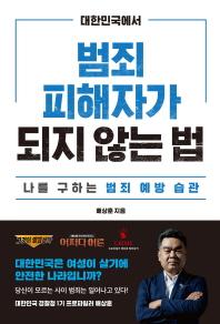 대한민국에서 범죄피해자가 되지 않는 법