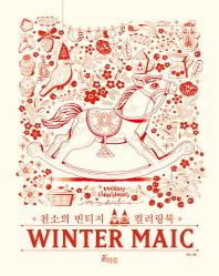 Winter Maic(천소의 빈티지 컬러링북)