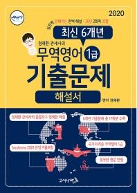 무꿈사 정재환 관세사의 무역영어 1급 최신 6개년 기출문제 해설서(2020)