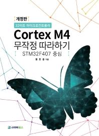 32비트 마이크로컨트롤러 Cortex M4 무작정 따라하기