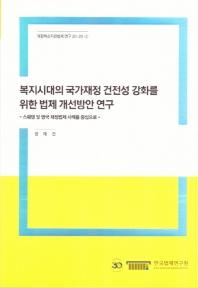 복지시대의 국가재정 건전성 강화를 위한 법제 개선방안 연구
