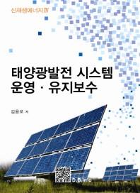 태양광발전 시스템 운영 유지보수