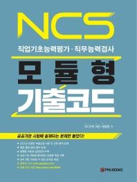 NCS 모듈형 기출코드