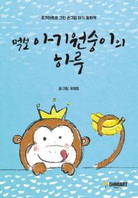 먹보 아기원숭이의 하루[초크아트로 그린 손그림 아기 동화책]