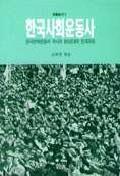 한국사회운동사(죽산신서 8)