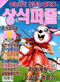 상식퍼즐 (2021년 6월호)