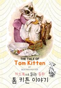 톰 키튼 이야기   '카드북'으로 읽는 동화 (영문+한글 번역)