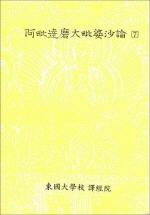 한글대장경 124 비담부12 아비달마대비바사론7 (阿毘達磨大毘婆沙論7)