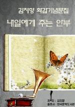 김지향 화갑기념문집_내일에게 주는 안부