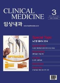 임상내과 2014년 3월호