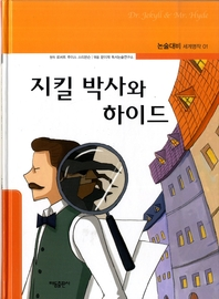 지킬 박사와 하이드_논술대비 세계명작 01