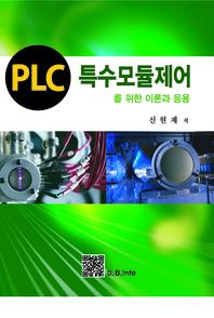 PLC 특수모듈제어를 위한 이론과 응용