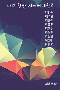 나의 한양사이버대학교(광고미디어학과 전자책 만들기)
