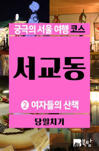 궁극의 서울 여행 코스 서교동 2 (여자들의 산책)