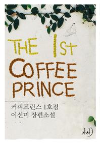 커피프린스 1호점