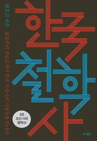 한국 철학사 3권: 조선 시대 철학(상)