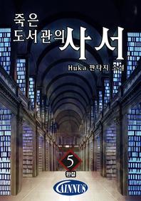 죽은 도서관의 사서