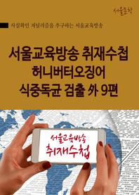 서울교육방송 취재수첩 허니버터오징어 식중독균 검출 外 9편
