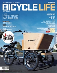 자전거생활 2017년 1월호