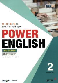 POWER ENGLISH(방송교재 2017년 2월)