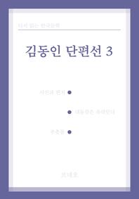김동인 단편선. 3