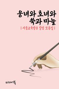웅녀와 호녀와 쑥과 마늘 (서울교육방송 칼럼 모음집)