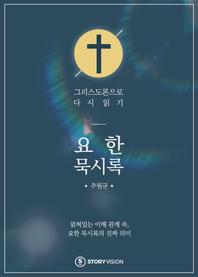 요한묵시록 - 그리스도론으로 다시 읽기