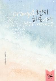 오렌지 하모니카