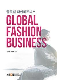 글로벌패션비즈니스