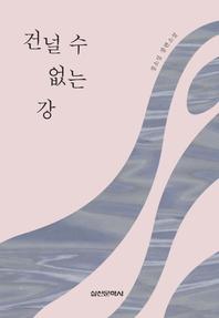 건널 수 없는 강 - 정소성 장편소설