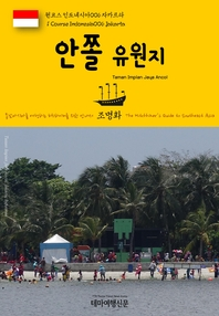 원코스 인도네시아006 자카르타 안쫄 유원지 동남아시아를 여행하는 히치하이커를 위한 안내서