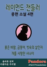 레이먼드 챈들러 중편 소설 4편
