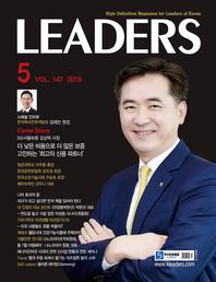 LEADERS 5월호