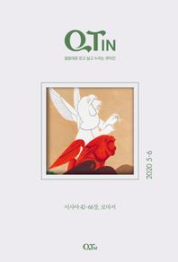 말씀대로 믿고 살고 누리는 큐티인(QTIN)(2020년 5/6월호)