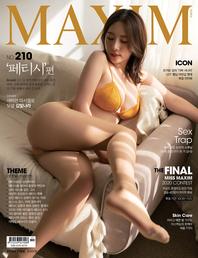 맥심 MAXIM 2020년 11월호
