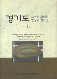 경기도 모심는 소리의 양상과 민요권 상