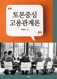토론중심 고용관계론