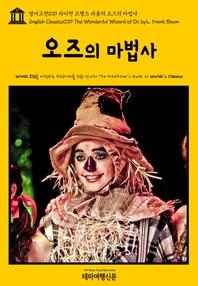 영어고전039 라이먼 프랭크 바움의 오즈의 마법사(English Classics039 The Wonderful Wizard of Oz by Lym