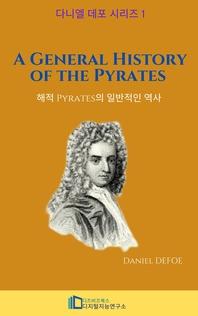 A General History of the Pyrates _ 해적 Pyrates의 일반적인 역사