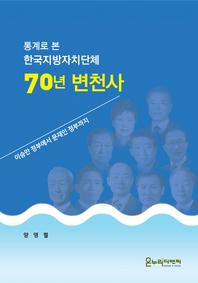 통계로 본 한국지방자치단체 70년 변천사 - 이승만 정부에서 문재인 정부까지