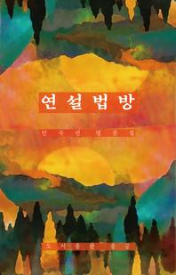 연설법방 - 안국선 평론집