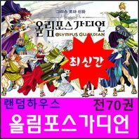 [랜덤하우스]올림포스가디언 그리스로마신화/ 최신간 새책/전70종세트/당일발송