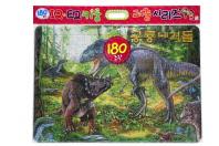 공룡 대격돌(180조각)
