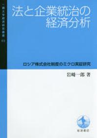 法と企業統治の經濟分析 ロシア株式會社制度のミクロ實證硏究